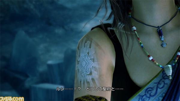 FFXIII: 14 screens tout droits venus de Famitsu!