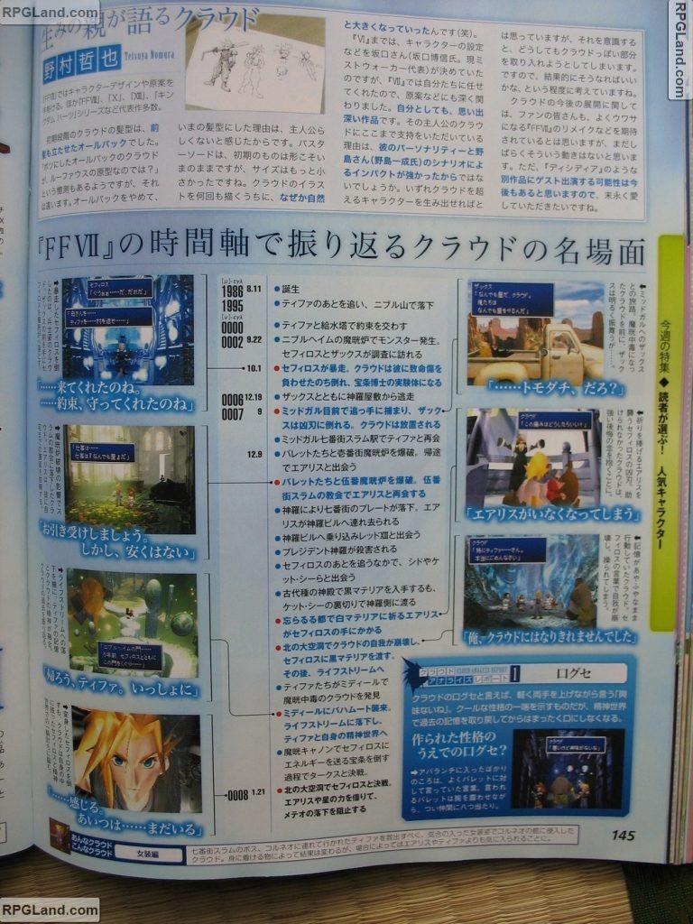 Huit pages de Famistu dédiées à Cloud
