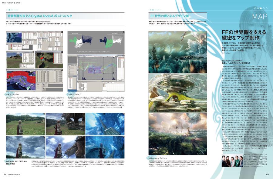 FFXIII: De sympathiques scans et une OST qui arrive