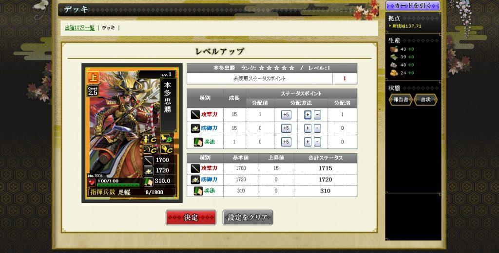 Sengoku Ixa: Quand Square Enix change l'histoire du Japon