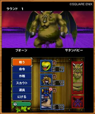 Le remake de Dragon Quest Monster a son site officiel