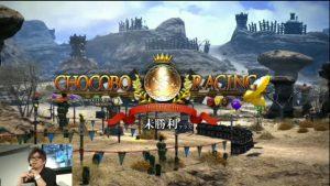 FF XIV: Le Gold Saucer débarque le 24 février prochain!