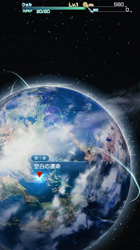Mevius Final Fantasy sera un free-to-play