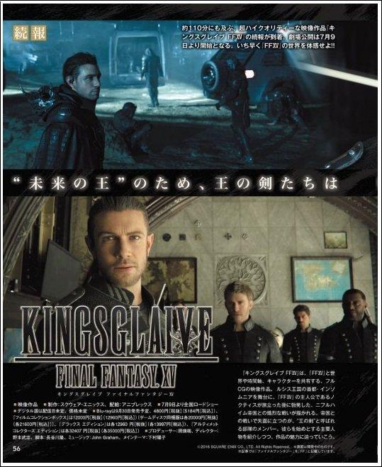 Kingsglaive précise son casting avec de somptueux visuels
