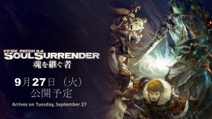 FFDREAM FFXIV Patch 3.4 Soul Surrender Banner.jpg