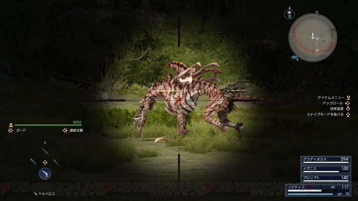 Final Fantasy XV: Noctis et les armes à feu