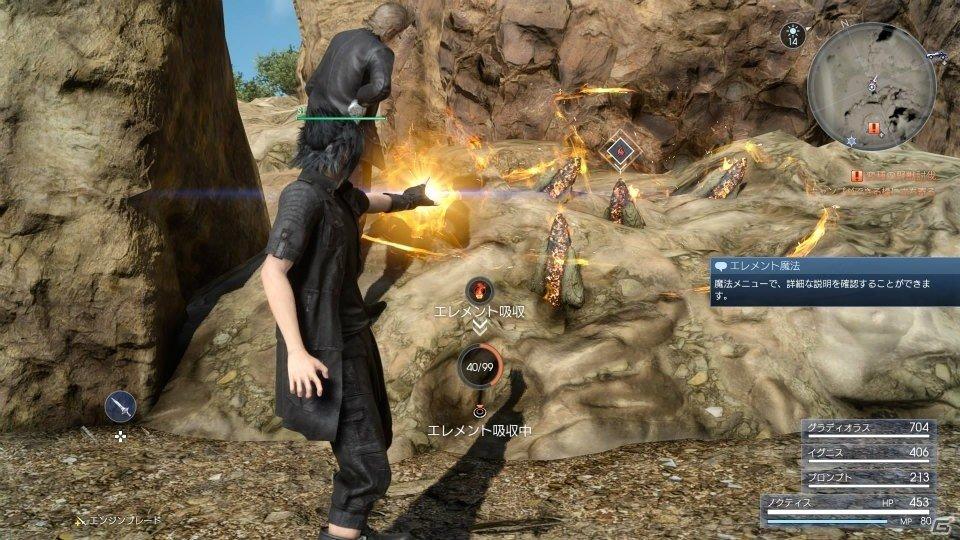 Final Fantasy XV montre son optimisation en 47 visuels [UP]