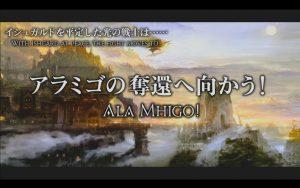 FFXIV StormBlood Announcement 1 Final Fantasy Dream.png