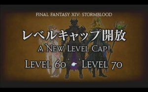 FFXIV StormBlood Announcement 14 Final Fantasy Dream.png