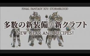 FFXIV StormBlood Announcement 16 Final Fantasy Dream.png