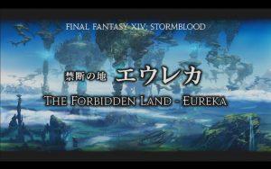FFXIV StormBlood Announcement 17 Final Fantasy Dream.png