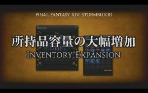 FFXIV StormBlood Announcement 18 Final Fantasy Dream.png