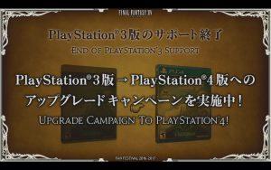 FFXIV StormBlood Announcement 21 Final Fantasy Dream.png