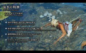 FFXIV StormBlood Announcement 23 Final Fantasy Dream.jpg