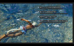 FFXIV StormBlood Announcement 24 Final Fantasy Dream.jpg