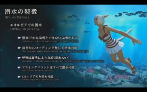 FFXIV StormBlood Announcement 25 Final Fantasy Dream.png