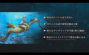 FFXIV StormBlood Announcement 26 Final Fantasy Dream.png