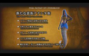FFXIV StormBlood Announcement 30 Final Fantasy Dream.png