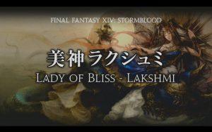 FFXIV StormBlood Announcement 32 Final Fantasy Dream.png