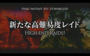FFXIV StormBlood Announcement 35 Final Fantasy Dream.png